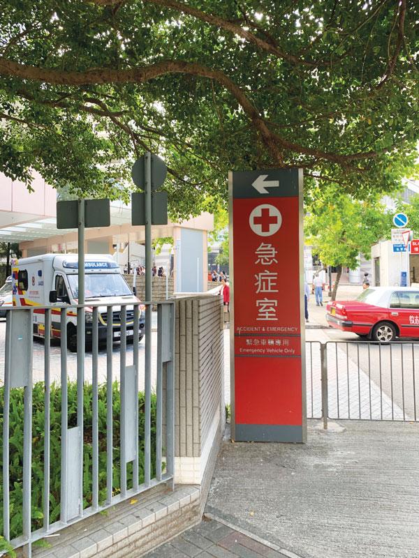 急症室-威爾斯親王醫院