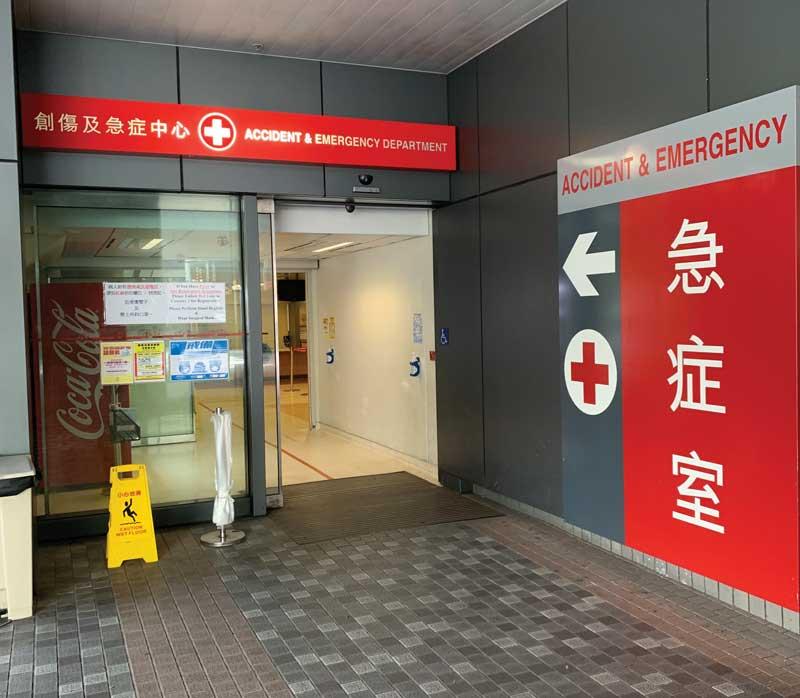創傷及急症中心